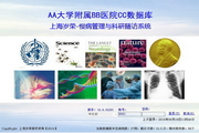 上海岁荣-慢病管理与科研随访系统
