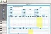 装饰装修工程项目管理系统软件