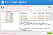 乐易佳SD内存卡数据恢复软件LOGO