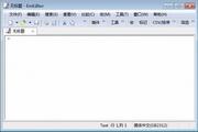 文本编辑器(EmEditor Professional 32位)