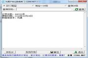 QQ IP數據庫(純真版)