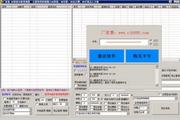 厂家惠QQ等级性别年龄达人天数查询器