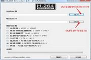 H264视频编码器(H264encoderLOGO