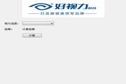 视力测试_好视力视力换算表