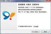 91助手苹果ipad版段首LOGO