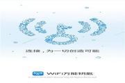 WIFI万能钥匙电脑版段首LOGO