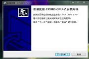 CPU信息检测