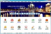 久龙社区网格化服务管理信息平台