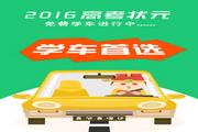 元贝驾考2016电脑版LOGO
