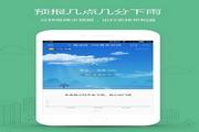 彩云天气电脑版