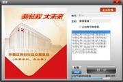华泰证券衍生品交易系统段首LOGO