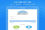腾讯微云 For Mac段首LOGO