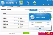 北京企业名录下载软件