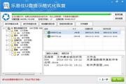 乐易佳U盘提示格式化恢复软件