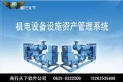 商行天下机电设备设施资产管理系统