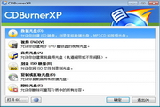光盤刻錄軟件(CDBurnerXP)