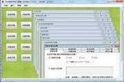 木頭超級字典生成器(木頭字典工具集) 正式版
