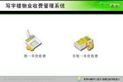 宏达写字楼物业收费管理系统