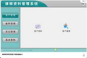 宏达律师资料管理系统