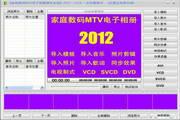 家庭數碼MTV電子相冊制作系統2012