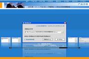 灵闪公文收发管理系统LOGO