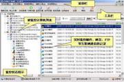 eMCorp局域網上網監控軟件