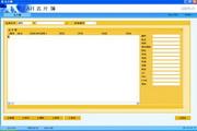 AH名片簿-企业通信录名片管理软件体系