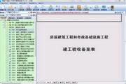 恒智天成广西建筑工程资料管理软件