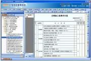 广东省建筑施工生产安全资料管理系统