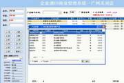 企业通E8商业管理系统文具书店版