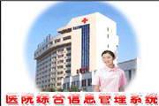 利康医院信息化管理系统语音报价版LOGO