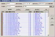 網刃網站保護系統