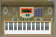 捷和漂亮电子琴