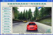 安徽省驾驶员科目一考试辅导系统