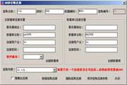 707医药流通企业ERP管理系统