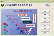 wfImage 图像处理组件