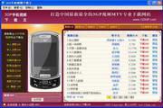 3GP手机视频下载王 3.70