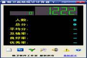 精卫成绩统计计算器 绿色下载