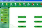 智方超市收银会员管理软件