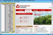 中国基金投资分析资讯软件