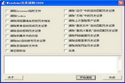 WINDOWS完美清除 2008