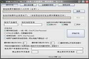 HTML网页课件打包器