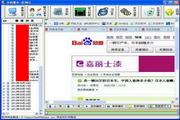 电脑QQ聊天全能监督记录器