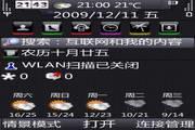 天气通 for S60 5th段首LOGO