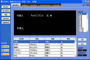 日语博士-新版标准日本语初级