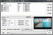 AVI/MP4转换专家