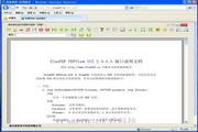 优看PDF在线阅读控件