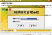 启讯网吧管理系统