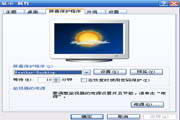 Weather Desktop Wallpaper and Screen Saver