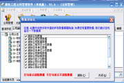 维特务程合同管理软件